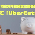 副業UberEats配達員