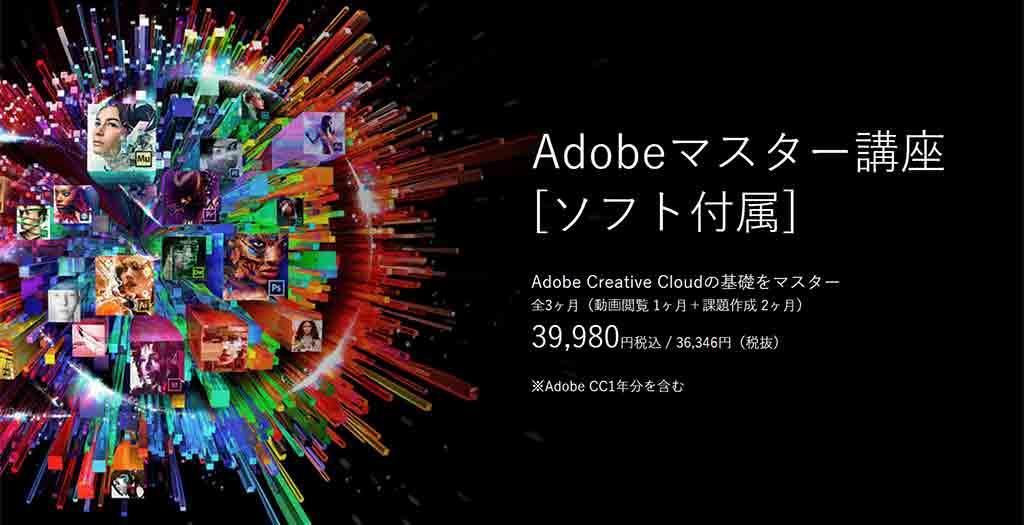 デジタルハリウッド AdobeCC通信講座